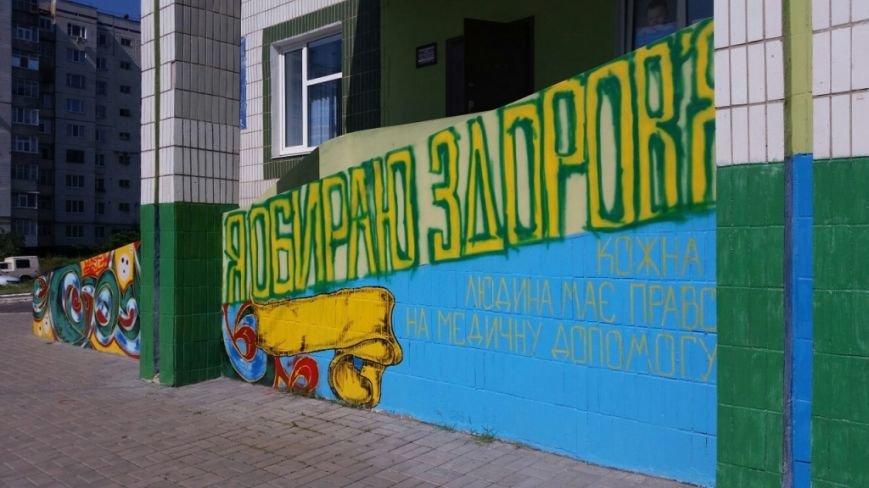 В Сумах на фасаде «Клиники, дружественной к молодежи» появилось граффити, посвященное правам детей и молодежи (ФОТО), фото-1