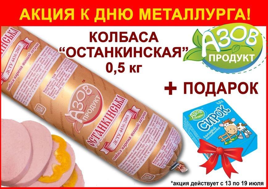 ТМ  «Азов продукт» дарит акции к Дню металлурга! (фото) - фото 1
