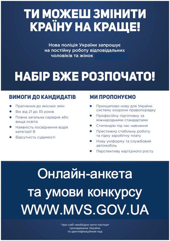 В Николаеве стартовал набор в новую патрульную полицию (фото) - фото 1