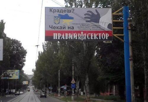 «Правый сектор» в Мариуполе угрожает ворам (ФОТО) (фото) - фото 1