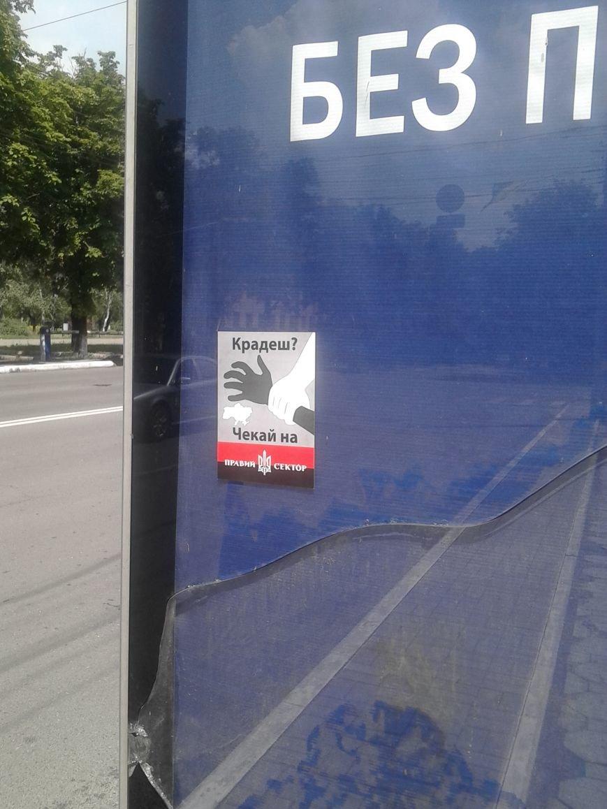«Правый сектор» в Мариуполе угрожает ворам (ФОТО), фото-4