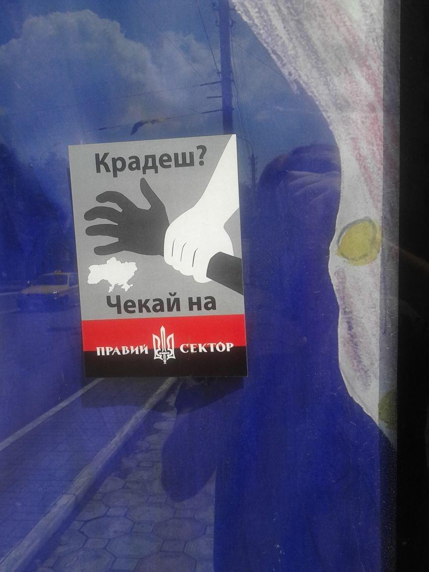 «Правый сектор» в Мариуполе угрожает ворам (ФОТО), фото-1