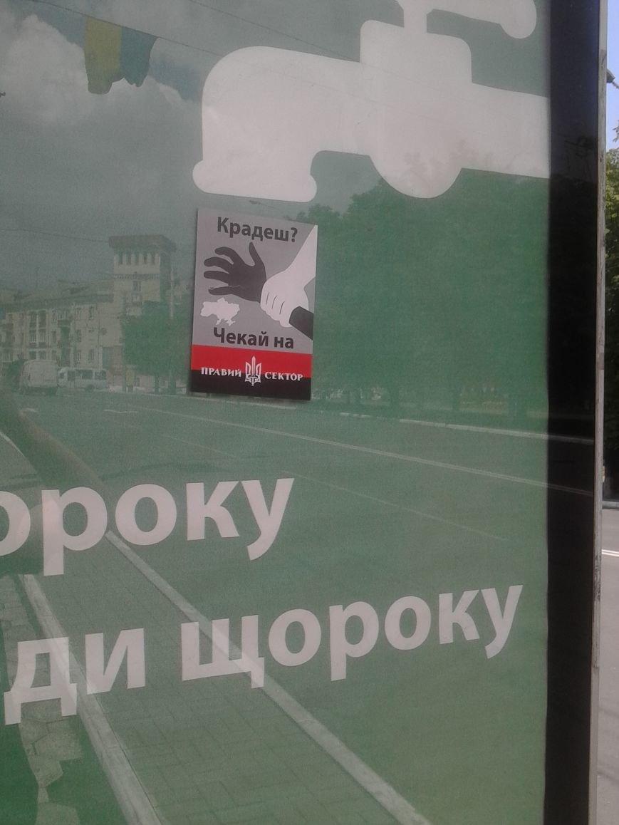«Правый сектор» в Мариуполе угрожает ворам (ФОТО), фото-2