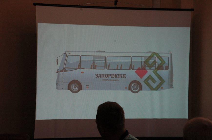 У Запорожья появился туристический логотип (ФОТО), фото-7