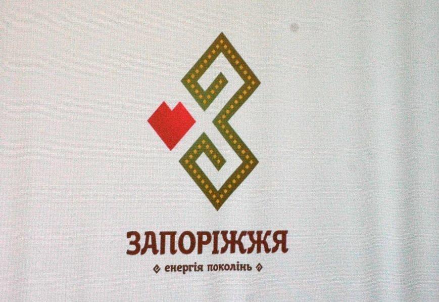У Запорожья появился туристический логотип (ФОТО), фото-3