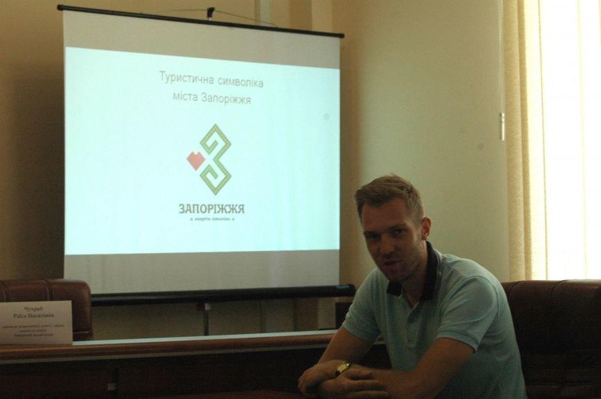 У Запорожья появился туристический логотип (ФОТО), фото-4