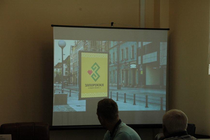 У Запорожья появился туристический логотип (ФОТО), фото-6