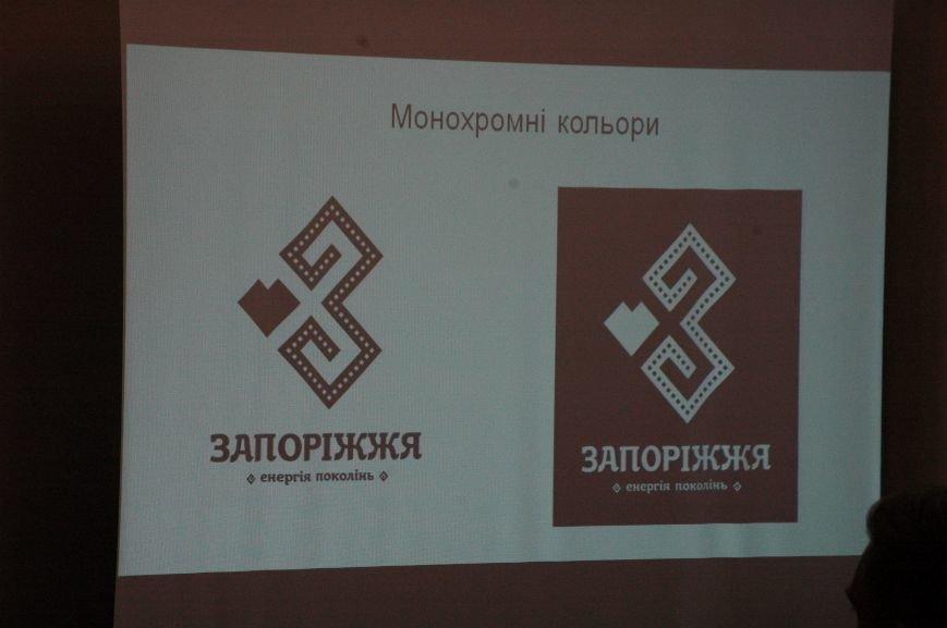 У Запорожья появился туристический логотип (ФОТО), фото-5