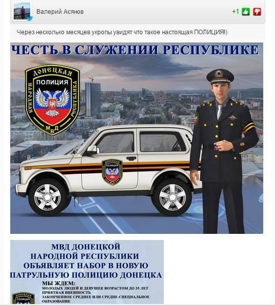В «ДНР» создали полицию по Киевскому образцу, фото-1