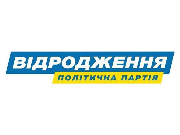 видродження лого