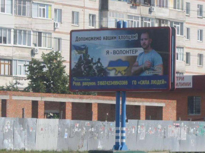 В Сумах общественная организация «пиарится» за бюджетные средства (ФОТО) (фото) - фото 1
