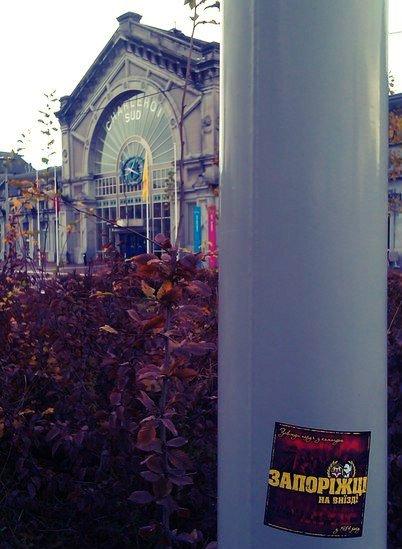 Фанаты запорожского «Металлурга» собирают базу фотографий со всего мира, где они отметились стикерами (ФОТО) (фото) - фото 7