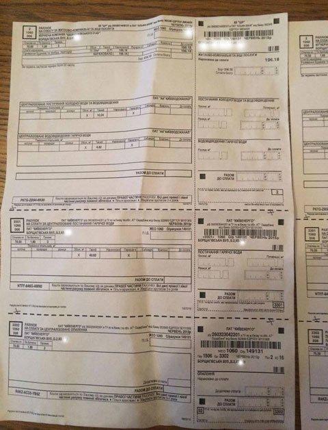 Мошенники разослали киевлянам платежки-двойники за услуги ЖКХ (ФОТОФАКТ) (фото) - фото 1
