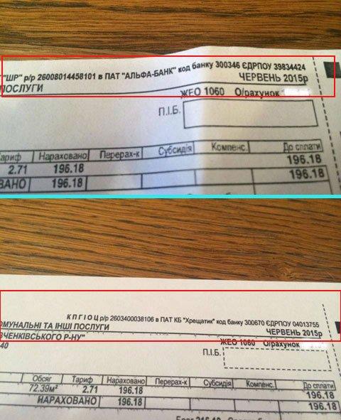 Мошенники разослали киевлянам платежки-двойники за услуги ЖКХ (ФОТОФАКТ) (фото) - фото 3