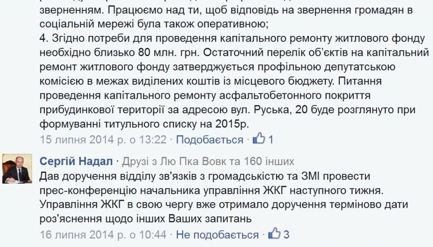 Ставка на піар: як насправді виконує обіцянки мер Тернополя (фото) - фото 1