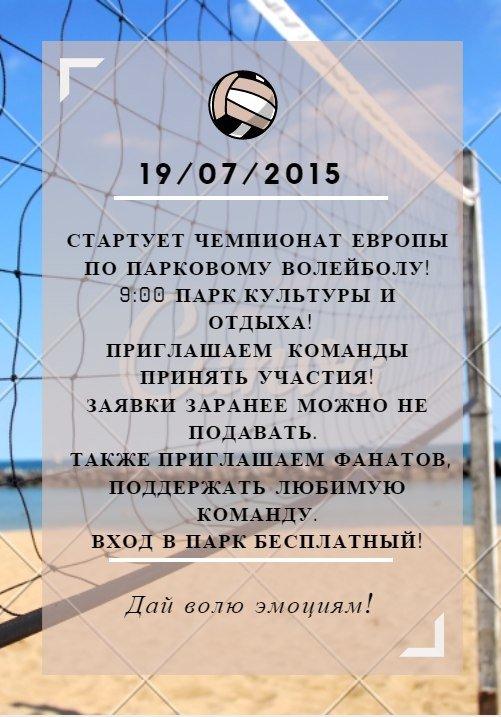 В воскресенье в Славянском парке культуры и отдыха состоится «Чемпионат Европы по парковому волейболу» (фото) - фото 1