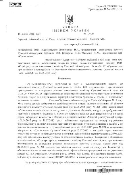КП «Сумыжилье» не имеет права требовать оплату с населения за услуги по содержанию домов (СКАНЫ) (фото) - фото 1