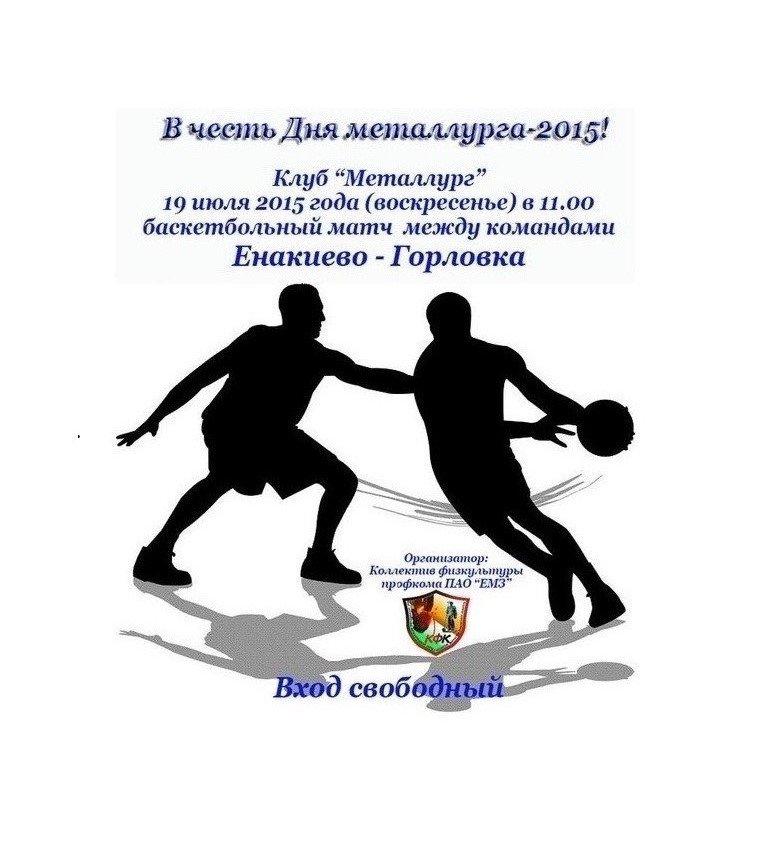 Баскетбольный матч Енакиево — Горловка, фото-1