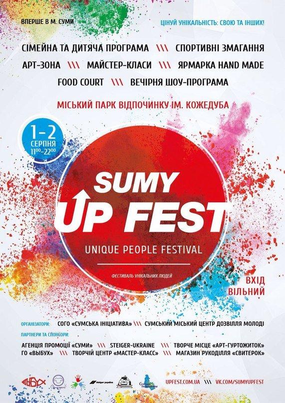 Сумчан приглашают на «Фестиваль уникальных людей» (фото) - фото 1