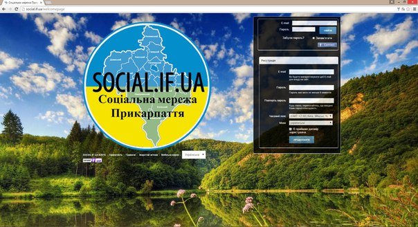 На Прикарпатті з'явилася власна соціальна мережа (фото) - фото 1
