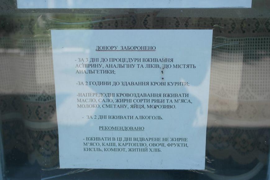 Как жителям Красноармейска стать донорами крови, фото-2