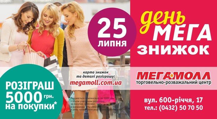 Megaznijki_730х400 (1)