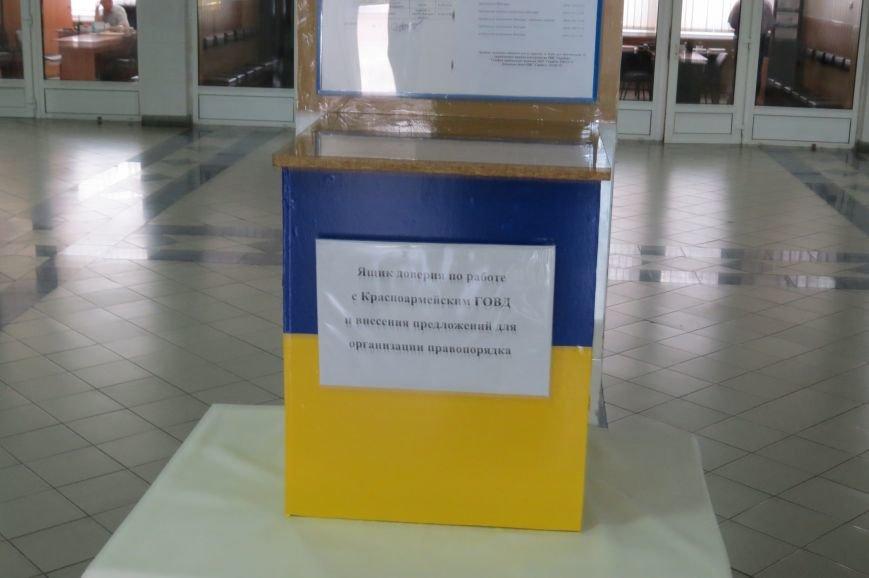 Красноармейские правоохранители проверили почту из ящика доверия, фото-1