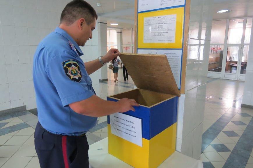 Красноармейские правоохранители проверили почту из ящика доверия, фото-3