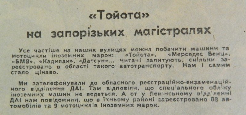 Пресса прошлых лет: запорожцы пишут письма Сталину, бьют посевные рекорды и наблюдают первые иномарки (фото) - фото 5