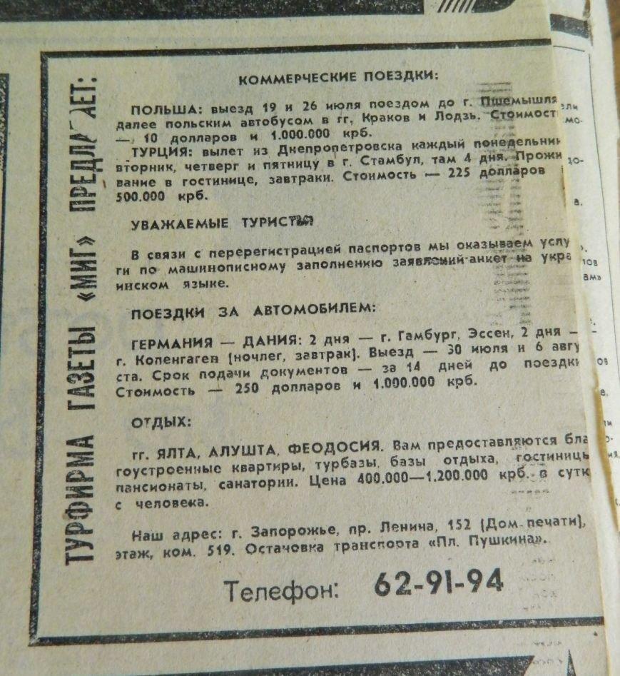Пресса прошлых лет: запорожцы пишут письма Сталину, бьют посевные рекорды и наблюдают первые иномарки (фото) - фото 7