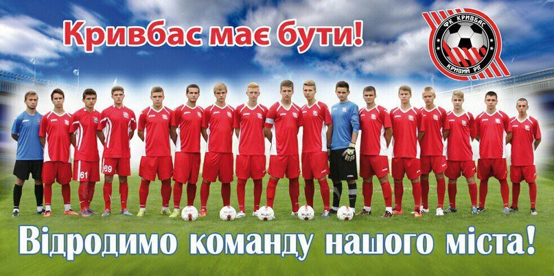 Ультрас ФК «Кривбасс» выйдут на поле против ФК «Кривбасс  U-17», фото-1