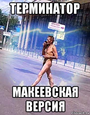 Фотофакт. По центру Макеевки разгуливал голый мужчина (фото) - фото 1