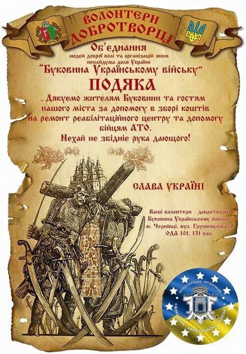 Волонтери організації «Буковина - українському війську» візьмуть участь у Фестивалі культур Global Village (фото) - фото 1