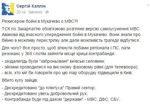 Каплін: «МВС дали можливість трагедії в Мукачево відбутися, щоб кришувати контрабанду» (фото) - фото 1