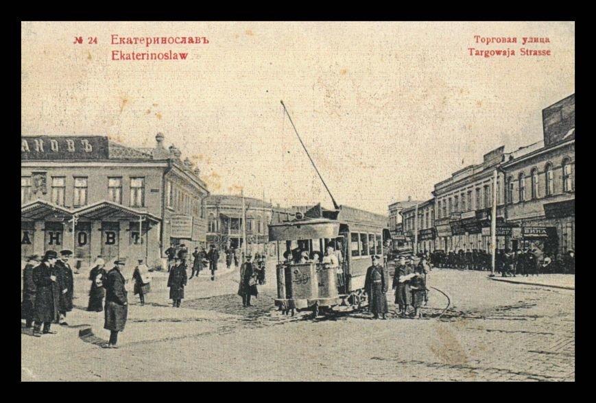 В сети появилась коллекция старинных фотографий Днепропетровска (ФОТО) (фото) - фото 1