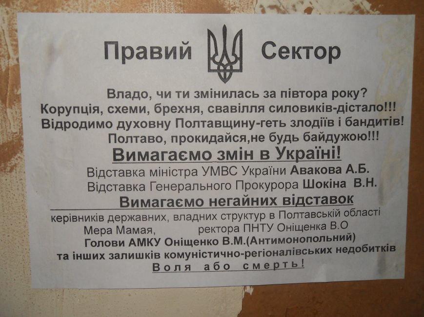 Полтавський «Правий сектор» припинив мітинг у стін ОДА (фото) - фото 1