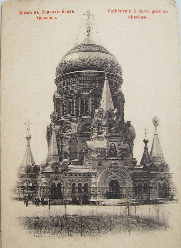 Borki_cathedral