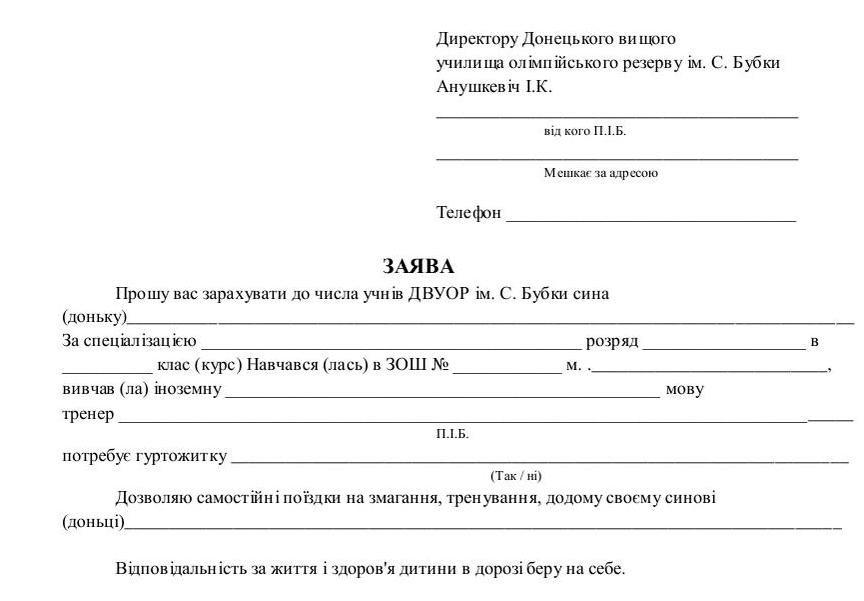 В Красноармейске будет работать выездная приемная комиссия училища олимпийского резерва (фото) - фото 4