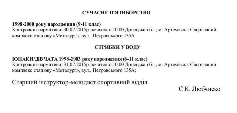В Красноармейске будет работать выездная приемная комиссия училища олимпийского резерва (фото) - фото 3
