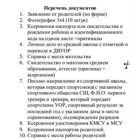 В Красноармейске будет работать выездная приемная комиссия училища олимпийского резерва (фото) - фото 5