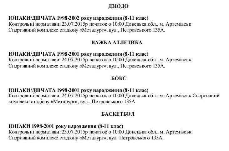 В Красноармейске будет работать выездная приемная комиссия училища олимпийского резерва (фото) - фото 2