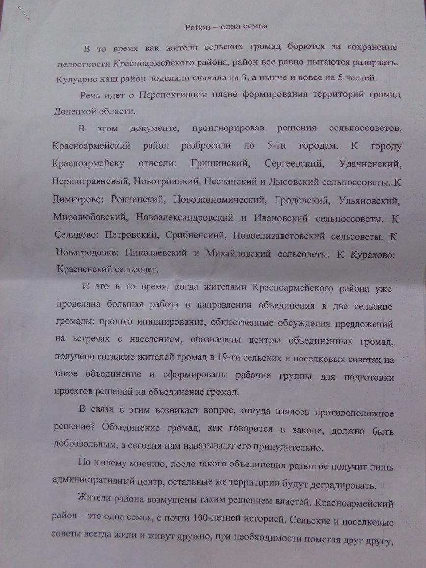 Громада поселка Новоэкономическое: «Нам нужно спасать наши села» (фото) - фото 5