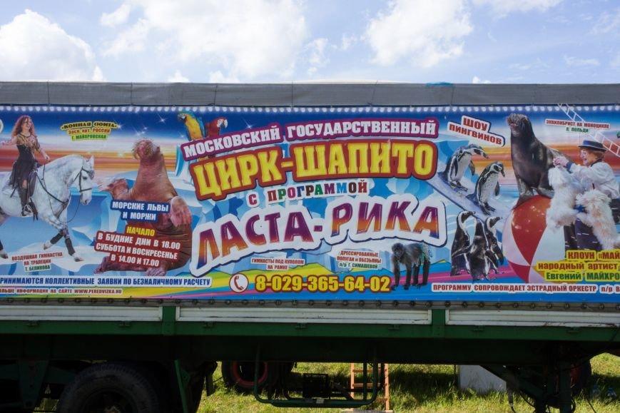 ЦИРК! ЦИРК! ЦИРК! Или Шоу эмоций «Ласта-Рика» ждет всех в Полоцке!!! (фото) - фото 5