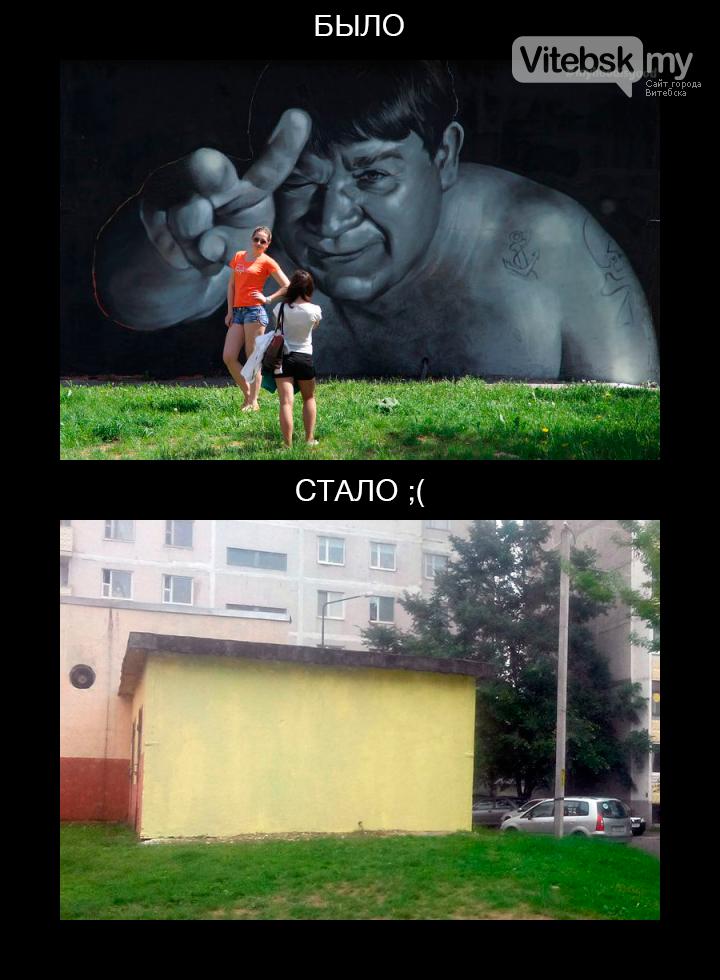 В Витебске закрасили граффити с Евгением Леоновым (фото) - фото 1
