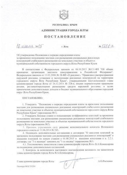 Власти Ялты приняли постановление, призванное подчеркнуть, что Ялта по уровню доходов - это Москва (фото) - фото 1