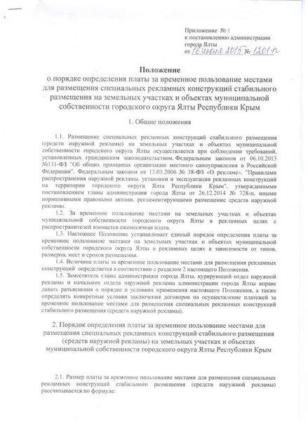 Власти Ялты приняли постановление, призванное подчеркнуть, что Ялта по уровню доходов - это Москва (фото) - фото 3