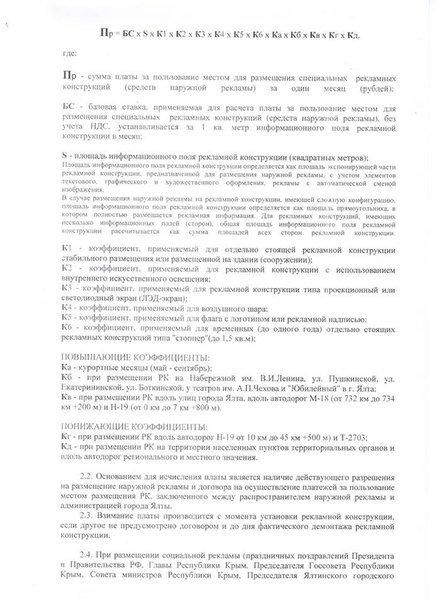 Власти Ялты приняли постановление, призванное подчеркнуть, что Ялта по уровню доходов - это Москва (фото) - фото 5