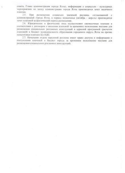 Власти Ялты приняли постановление, призванное подчеркнуть, что Ялта по уровню доходов - это Москва (фото) - фото 2