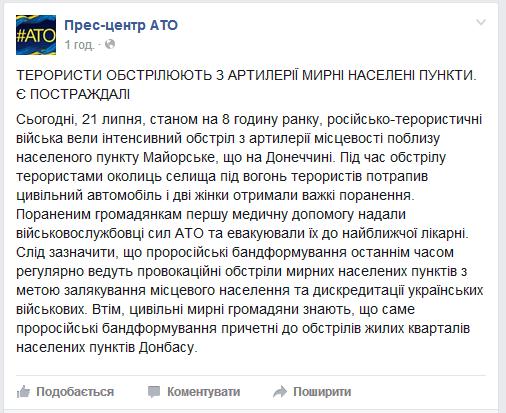 Пресс-центр АТО: террористы обстреливают из артиллерии мирные населенные пункты. Есть пострадавшие, фото-1
