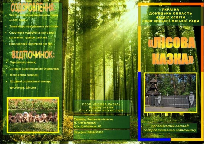 В субботу всё таки открывается лагерь «Лесная сказка» (фото) - фото 1
